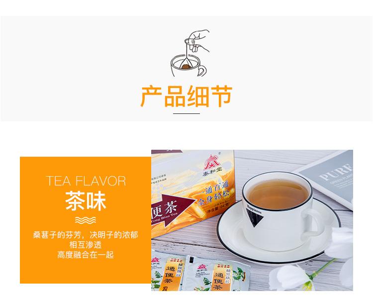 多通便茶_10.jpg