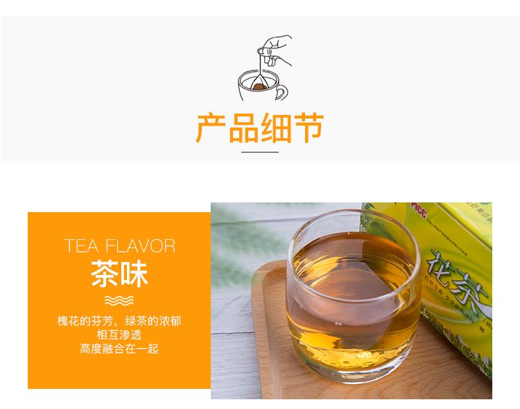 花茶_08.jpg